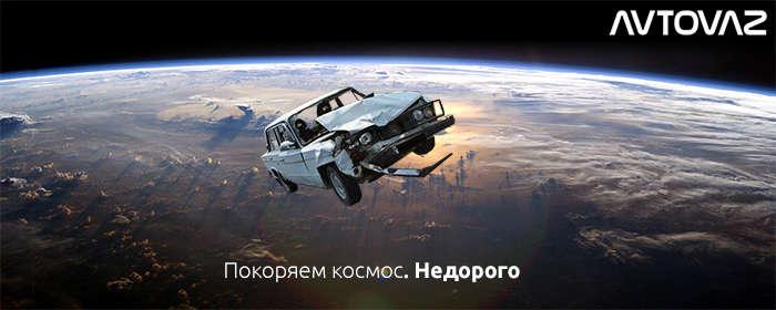 АвтоВАЗ и космос