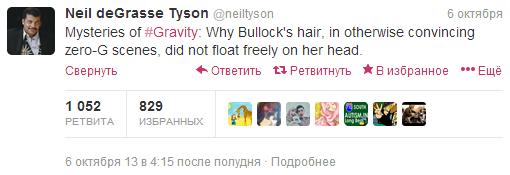 Волосы Буллок в Гравитации