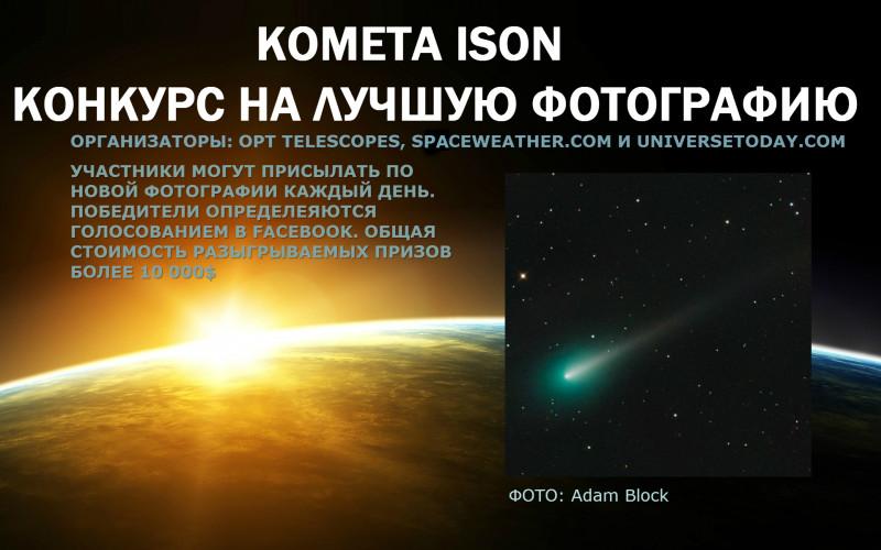 Конкурс фотографий ISON